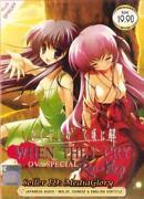 Higurashi DVD