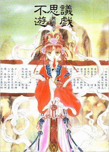 #B4 FUSHIGI YUGI YUUGI (JAPANESE LANGUAGE TEXT) BY YU WATASE NEW ART BOOK