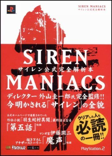SIREN MANIACS official full analysis book The PlayStation2 Japan