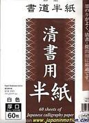 Japanese Calligraphy Set