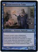 Russian Foil