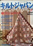 Quilts Japan Magazine