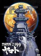 Yamato 2199 DVD