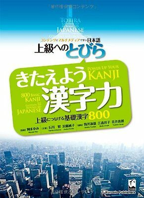 New Tobira Gateway To Advanced Japanese 800 Basic Kanji Book From Japan
