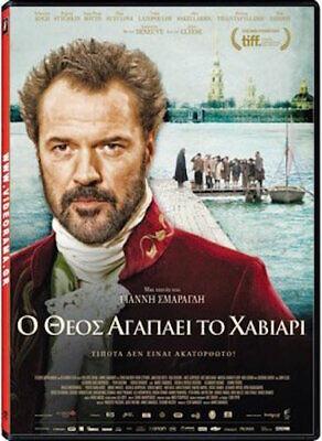 God Loves Caviar / O Theos Agapaei to Haviari  [Greek movie] (Uk Region)
