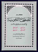 Arabisch Wörterbuch