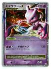 Pokemon Cards Mewtwo X