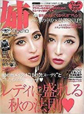 Ane Ageha Nov 2015 11 Magazine Girls Woman Make up Hair Fashion Beauty Fall