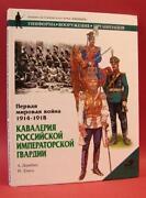 Imperial Russian Uniform