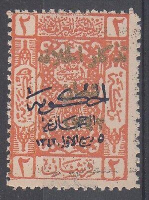 Saudi Arabia Scott L120 Mint NH