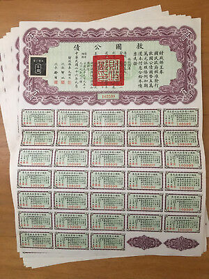China Government 1937 US$100 Liberty Bond Loan With Full Coupons - Uncancelled