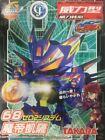 Bandai Blaze Action Figures