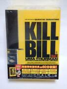 Kill Bill Box