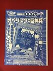 Obelisk The Tormentor Ultra Rare Individual Yu-Gi-Oh! Cards in Japanese