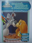 Lady and The Tramp Disney Book