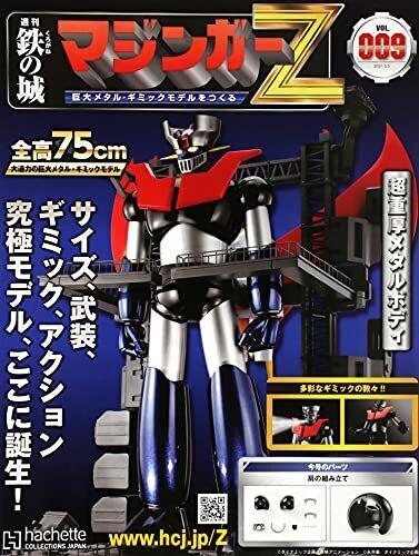 Mazinger Z vol9 2021 5/5 Issue Magazine Iron Castle Hachette from Japan