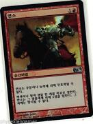 MTG Korean Foil