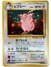 Japanese Holo Pokemon Cards