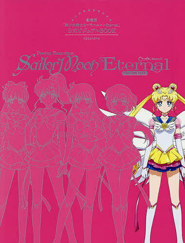 Theatrical version Sailor Moon Eternal Official visual book