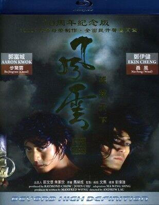 Stormriders Aka Fung Wan: Hung Ba Tin Ha [New Blu-ray] Anniversary Ed,