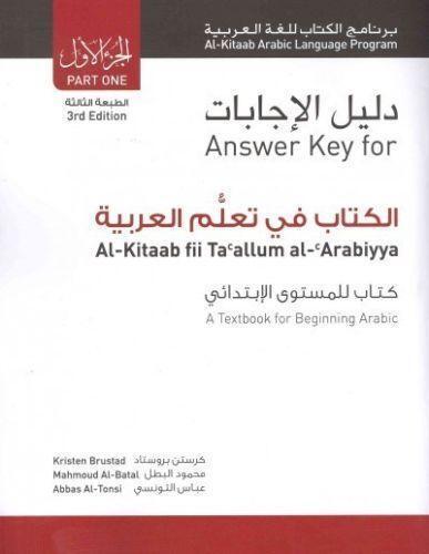 Al-kitaab fii ta'allum al-'arabiyya a textbook for beginning.