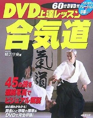 Advanced Aikido Instruction manual with region free 60-min DVD MORITERU UESHIBA