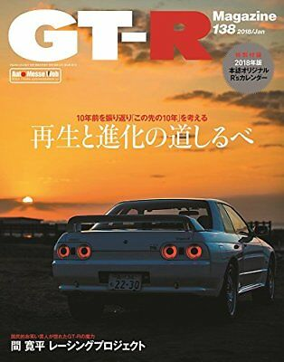USED GT-R Magazine January 2018 01 Japanese GTR Skyline Nissan F/S