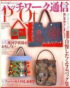 Japanese Quilt Book
