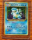 Blastoise Pokemon Card