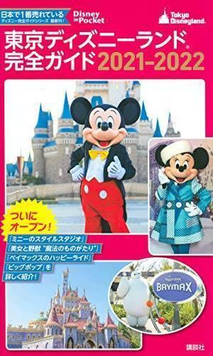 Tokyo Disney Land Perfect Guide Book 2021-2022 DisneyLand TDL TDR Resort Japan