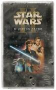Star Wars Attack of The Clones VHS