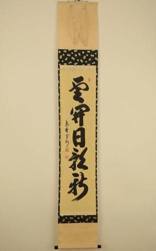 Japanese Calligraphy Ebay