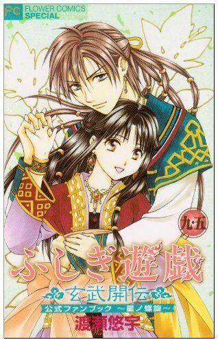 """Yuu Watase: Fushigi Yuugi Genbu Kaiden 9.5 Fan Book """"Hoshi no Rasen"""" Japan"""