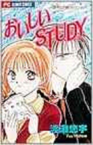 JAPAN Yuu Watase manga: Oishii Study