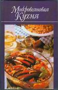 Kochbuch Russisch