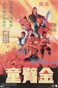 Shaw Brothers Poster