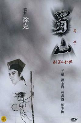 Zu: Warriors from the Magic Mountain (1983) Hark Tsui DVD