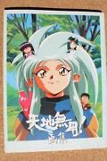 Tenchi Muyo Art Book