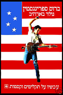 Classic Rock: Bruce Springsteen  * Born in the U.S.A. * Poster Israel 1985 12x18