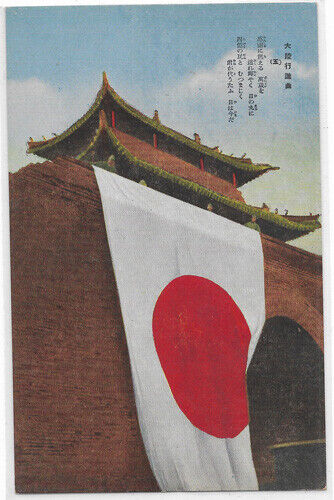 Pre-WWII Japanese China Front Wall With Large Japanese Flag On It Postcard