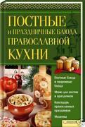Orthodox Cookbook
