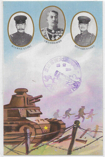 Pre-WWII Japanese Army Officers & Tank  Postcard