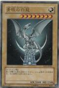 Blue Eyes White Dragon Japanese