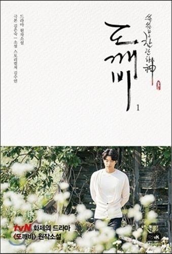 Korea tvn drama dokebi goblin official goods : original novel volume 01