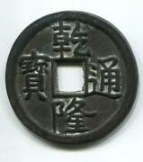 Chinese Dynasty Coins
