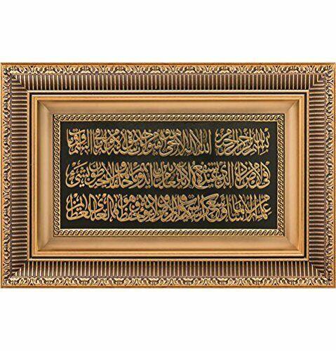 Islamic Home Decor Ramadan Eid Gift Framed Wall Art Ayatul Kursi 28 x 43cm 0586