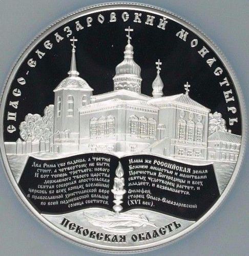 Rare 2014 Russia Huge Silver 5 OZ Proof  25 Roubles Spaso-Eleasarovsky Monastery