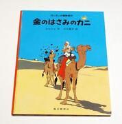 Tintin 1st
