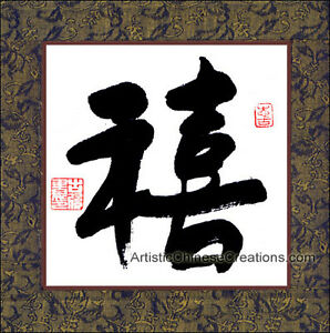 Traditional-Chinese-Art-Hand-Painted-Chinese-Calligraphy-Art-Symbol-Happiness