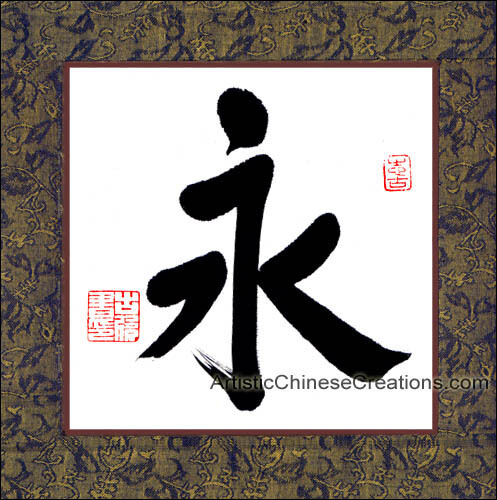 Hand Painted Traditional Chinese Art Chinese Calligraphy Art Symbol - Eternity